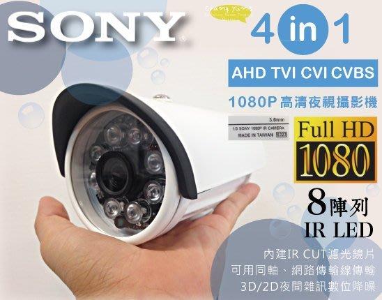 ►高雄/台南/屏東監視器 ◄ SONY鏡頭 四合一 AHD TVI CVI 類比 1080P 200萬8陣列燈 監視器