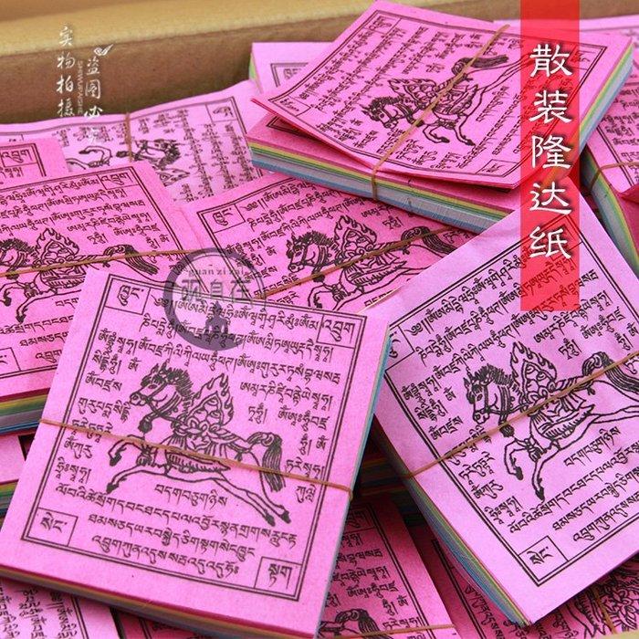 聚吉小屋 #藏傳佛教用品精品風馬龍達隆達紙風祈福許愿帶字20多種咒語