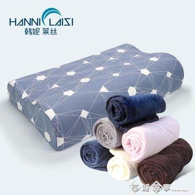 記憶枕頭套乳膠枕套單人成人60x40單只裝一對拍2學生枕50x30枕巾