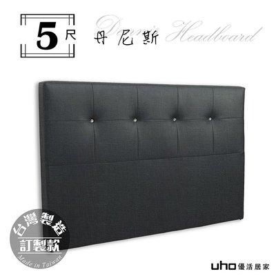 床頭【UHO】丹尼斯-5尺雙人貓抓皮床頭片(預購品)