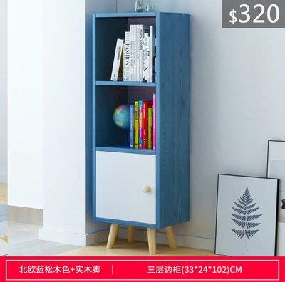 (訂貨價:$268-$320)33cm寬 北歐邊櫃 書櫃+實木腳 地櫃 茶几 床頭櫃 Side Cabinet