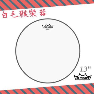 《白毛猴樂器》  REMO Ambassador Hazy 13吋透明下鼓皮 SA-0113-00