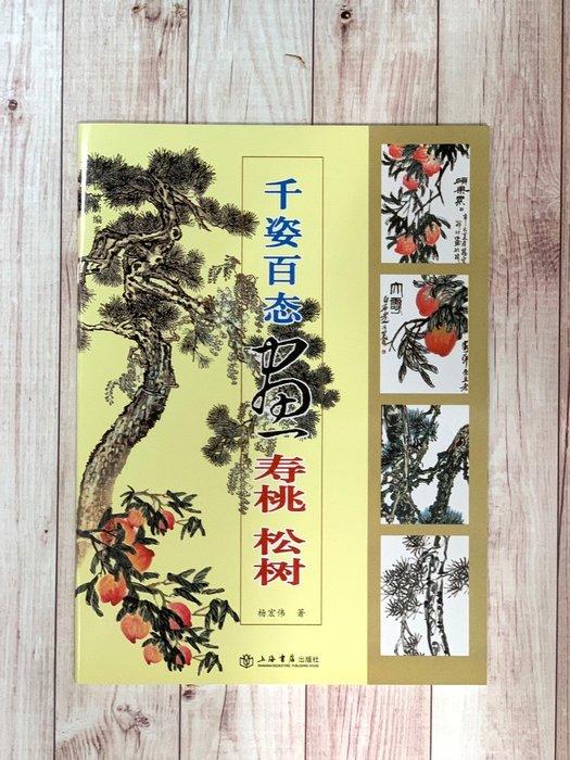 正大筆莊~ 『千姿百態畫 壽桃松樹』 字帖 國畫 千姿百態 上海書店出版社