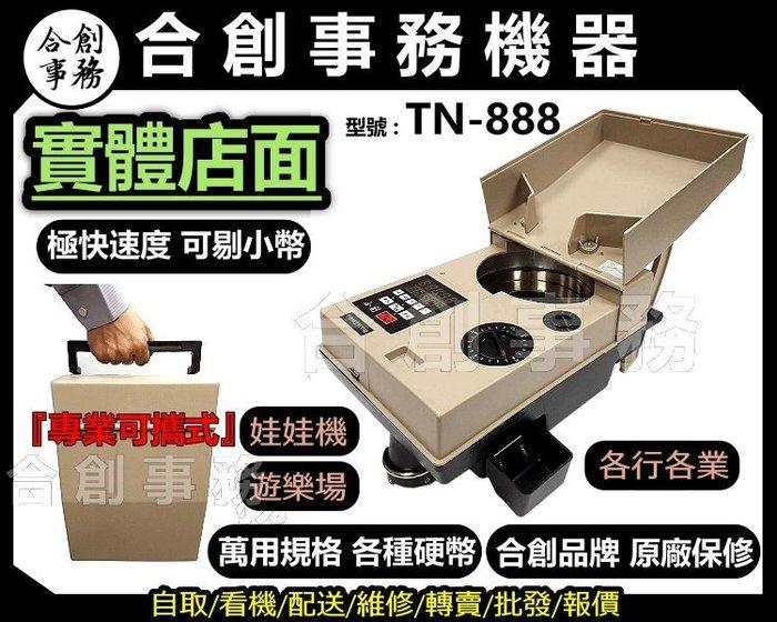 【合創事務機器】免運『TN-888銀行專業數幣機』最新 萬用規格 數幣機/點幣機/硬幣機/錢幣/點鈔機/分幣機/遊戲幣