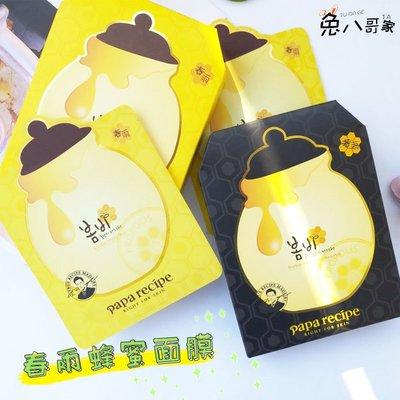 韓國正品papa recipe春雨蜂蜜面膜貼黑盧卡補水保濕面膜孕婦可用