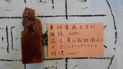 壽山獸紐(新坑)