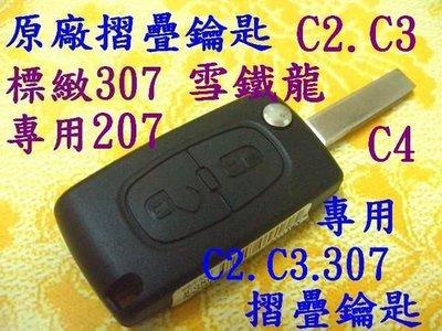 ﹙原廠 摺疊鑰匙﹚雪鐵龍 C2 C3 C4 標緻 PEUGEOT 207 307 遙控 晶片鑰匙 摺疊鑰匙 外殼~優惠價