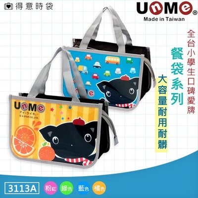 UnME 餐袋 可愛繽紛貂 手提袋 硬式 防水餐袋 大容量 3113 得意時袋 任選