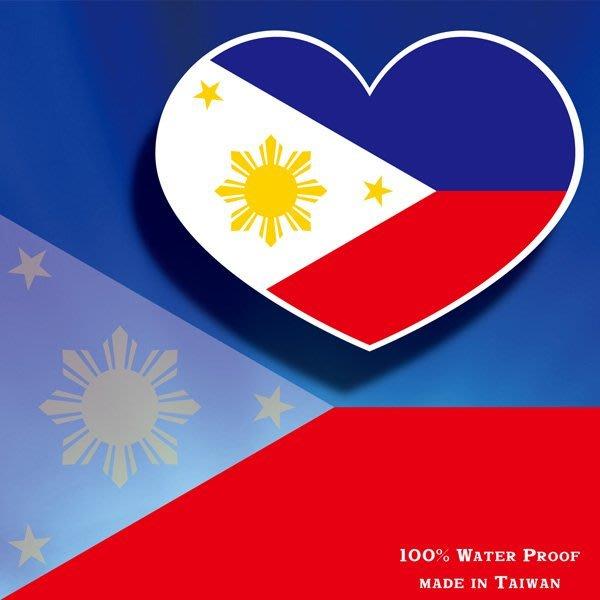 【國旗貼紙專賣店】菲律賓愛心形旅行箱貼紙/抗UV防水/Philippine/多國款可收集和客製