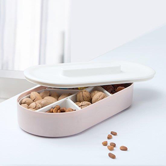 ❃彩虹小舖❃創意堅果分格盤 餅乾 水果 造型 收納盒 乾果盤 創意 糖果盤 瓜子盤 橢圓形【P602】
