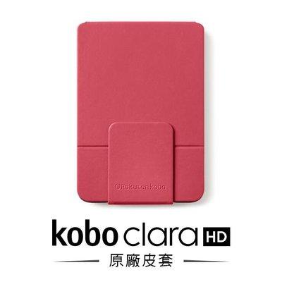 原廠經銷商【Kobo Clara HD 6吋 電子書閱讀器】300ppi 6吋螢幕 加購原廠皮套