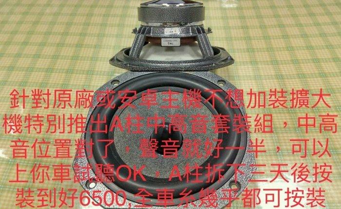 (音之城)2012 camry 7代 七代A柱中高音