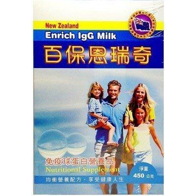 百保恩瑞奇初乳奶粉(新包裝) 450克/瓶 【G000107】