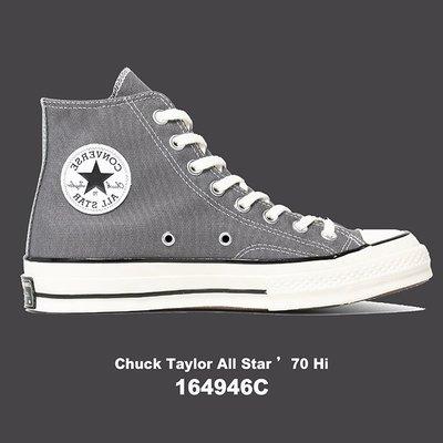 【QUEST】CONVERSE ALL STAR 1970 匡威 三星標 高筒 帆布 男女灰色 164946C