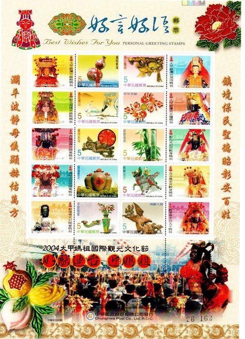 (個人化郵票33) 2004大甲媽祖國際觀光文化節---好戲連台迎媽祖