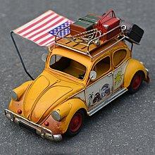 美式復古鐵皮金龜車模型~loft 民宿 餐飲 居家 攝影*Vesta 維斯塔*