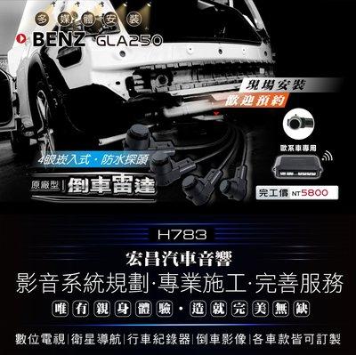 【宏昌汽車音響】BENZ GLA250 安裝 倒車雷達 4眼崁入式 防水探頭 **專業施工 H783