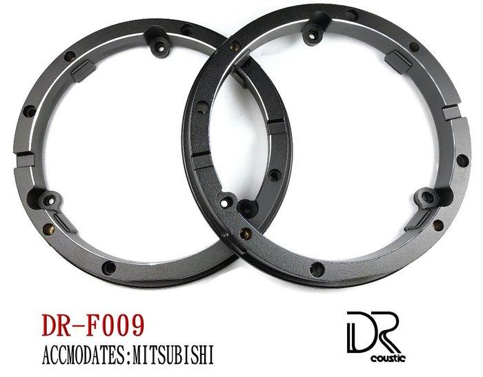 DR coustic鑄鋁合金專車專用喇叭轉接座 DR-F009 : MITSUBISHI