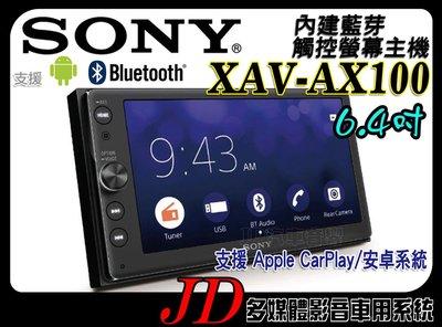 【JD 新北 桃園】SONY XAV-AX100 6.4吋 內建藍芽觸控主機。支援 Apple CarPlay/安卓系統