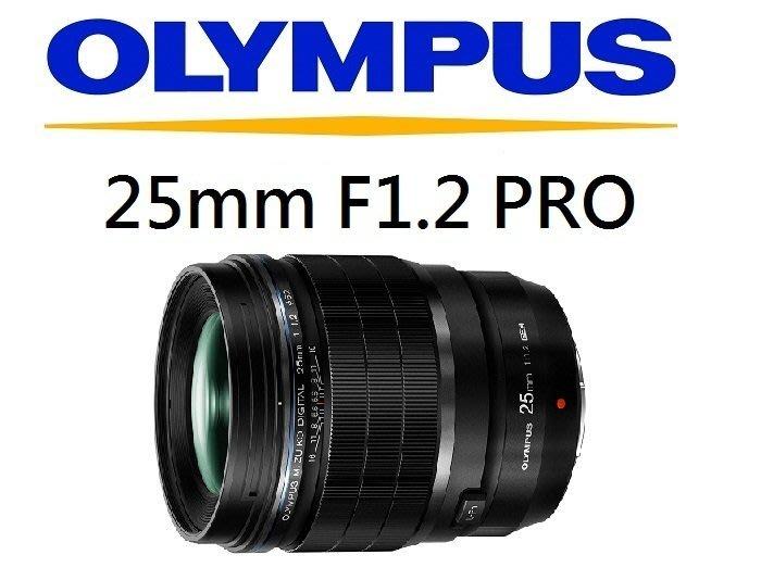 ((名揚數位)) OLYMPUS M.ZUIKO DIGITAL ED 25mm F1.2 PRO 公司貨
