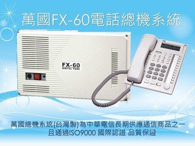 萬國FX-60 數位電話總機系統 4外線8內線(最大容量:60port)主機1台+四台顯示話機(含語音迴路)