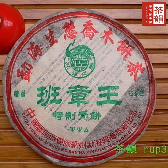 【茶韻】2005年興茶廠【班章王】青餅 優質茶樣30g