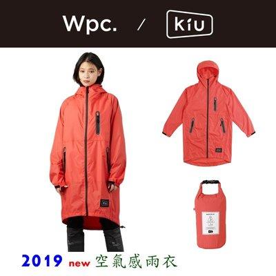 【現貨】KIU 空氣感雨衣  粉色日本 WPC RAIN ZIP UP 露營 登山 防水 機車 雨衣 風衣