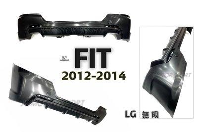》傑暘國際車身部品《全新 HONDA FIT 2.5代 12 13 14 年 LG 無限 日規 後下巴 素材