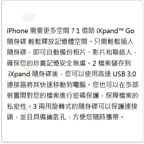 SanDisk iXpand Go 256GB OTG 隨身碟公司貨 256G 適用蘋果 iOS iPhone iPad