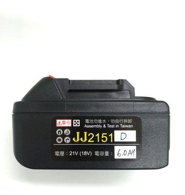 全新品  21V鋰電扳手用鋰電池(德朗能電池芯 6.0Ah)/電動扳手鋰電池/衝擊扳手電池 類牧田款通用電池 台灣製造