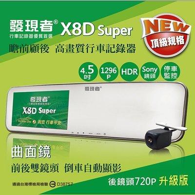 【全昇音響】X8Dsuper曲面鏡 170度 前後雙鏡頭+倒車顯影 後視鏡行車記錄器ALTIS VIOS CAMRY