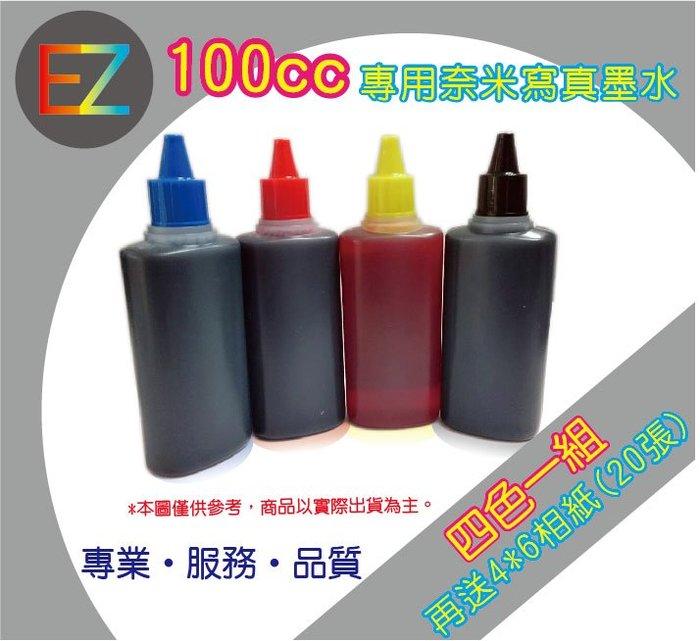 【好印達人】EPSON 高品質 填充墨水 適用 TX550W/TX600FW/TX700W/TX800FW/TX510F