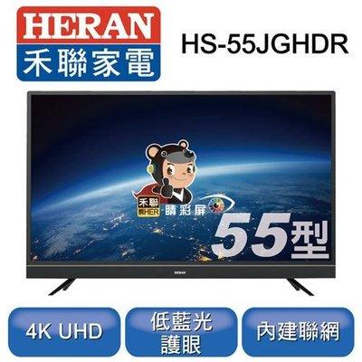 HERAN 55型4K聯網LED 低藍光液晶電視 HS-55JGHDR (三年保固)賠售一台