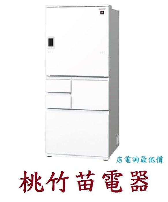 SHARP SJ-WX50ET-W 自動除菌離子變頻觸控左右開冰箱502公升 桃竹苗電器 歡迎電聯0932101880