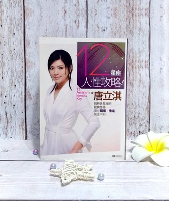 12星座人性攻略(二手書)_唐立淇/唐綺陽