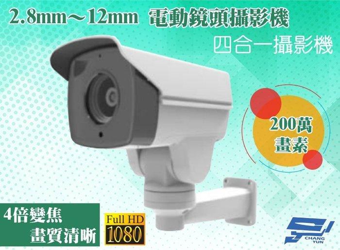 ►高雄/台南/屏東監視器 ◄ 四合一 AHD 1080P 200萬 2.8mm~12mm 電動鏡頭攝影機