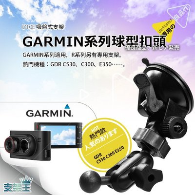 支架王 GARMIN 行車記錄器 導航【強力 吸盤式支架】Smart 50 nuvi Cam 57 GDR C530 C300 E350 43 D10E