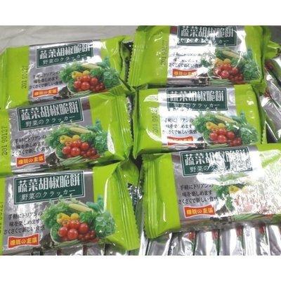 優選糖果餅乾~味覺百撰蔬菜胡椒脆餅600公克130元~另有卡賀沙琪瑪,莊家方塊酥。
