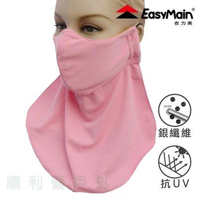 衣力美EASYMAIN 防曬無臭抗菌口罩 AE02027 粉紅 防曬口罩 排汗口罩 擋布口罩 OUTDOOR NICE