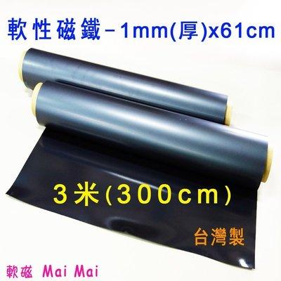 軟磁Mai Mai 軟性磁鐵 無背膠 素材 1mm x 61 cm x3米 短米數 (台灣製 現貨中)