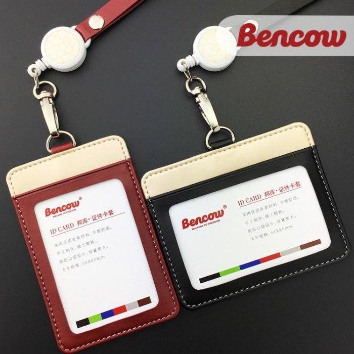工號廠牌胸卡門禁證件雙色雙層耐髒卡套伸縮易拉扣掛繩