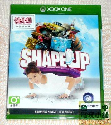 台中電玩小舖~XBOX ONE原裝遊戲片~健身趣 SHAPE UP Kinect 專用 中文版~1490