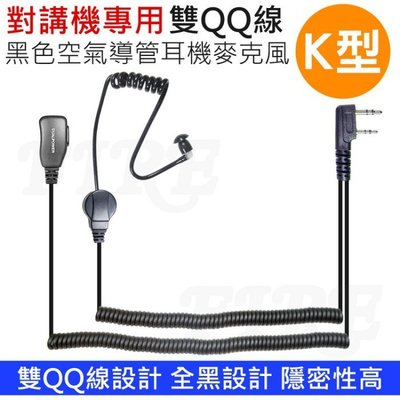 《實體店面》【五條免運】無線電對講機 專用 黑色 K型 K頭 專業空氣導管耳機麥克風 雙QQ線設計 更耐拉扯