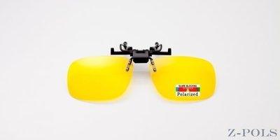【Z-POLS夾式頂級新款】100%偏光!可夾式 近視專用 專業款(夜用黃)、可掀彈性頂級眼鏡