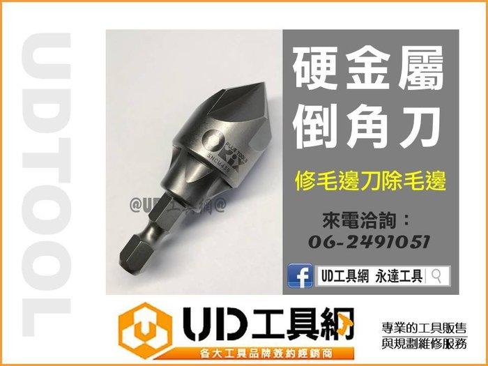 @UD工具網@ 台灣製 orix 內倒角器,硬金屬倒角刀 不鏽鋼 白鐵 鋼板 修毛邊刀除毛剌。去毛邊刀