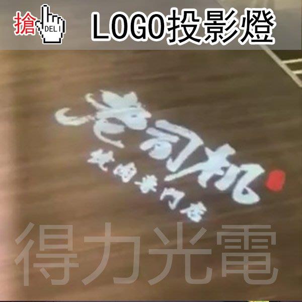 【得力光電】戶外防水款 投影燈 100瓦 LOGO燈 LED投影燈 廣告投影 投影燈 LED投影 LED投射