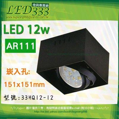 §LED333§(33HQ12-12)盒裝崁燈LED-12W-AR111 無邊框 方形單燈 另可改調光 另有浴室燈