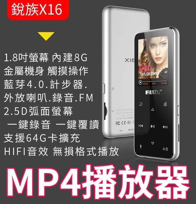 【傻瓜批發】銳族 X16 8G 1.8吋 藍芽 金屬觸摸  MP4 喇叭MP3 FM錄音 繁體 電子書 TF卡 計步器