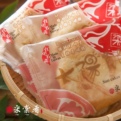 采棠肴 太陽餅5入/下午茶點心/禮盒/伴手禮