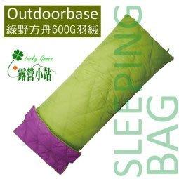 露營小站~【24493】Outdoorbase 綠野方舟羽絨保暖睡袋 White Duck 600g down 可雙拼